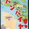 今バンパイヤ / 五島慎太郎という漫画にとんでもないことが起こっている?