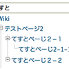 redmine_wiki_index_tree_view に keyword filter を追加
