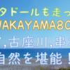 WAKAYAMA800 紀南エリア① コンタドールの足跡を辿る、新宮~串本