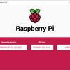 Raspberry Pi ImagerでRaspberry Piの起動SDカードを作成