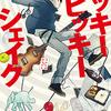 津原泰水『ヒッキーヒッキーシェイク』(ハヤカワ文庫JA)