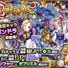 今年の初ガチャは超獣神祭!!
