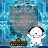 リアル謎解きゲームin丸の内「東京タイムゲート」の感想と注意点