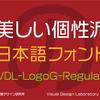 Adobe Typekitに日本語74書体が追加
