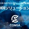 【仮想通貨】COMSAのICOが発表されました