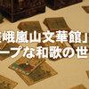 百人一首の聖地を臨む、「嵯峨嵐山文華館」でディープな和歌の世界へ
