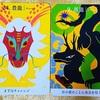 龍神カード満月リーディング🌕〜前にも言ったやん⁉️〜