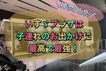 《神奈川県・無料子連れスポット》「いすゞプラザ」は乗り物大好きな子供におすすめ!ISUZUのトラックやバスに乗れる!