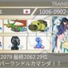 s17 最高2079 最終29位 GoGoネバーランドルカマンダ!!