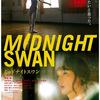 【真夜中の魔法】ミッドナイトスワン