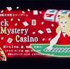 新感覚!戦略交渉型カジノゲーム!『Trick Mystery Casino』の感想