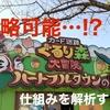 東武動物公園攻略★カード迷路ぐるり森大冒険の裏技...!?