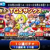 【パワプロ】TGSサンクスガチャ 石25でSR確定はおいしい!