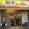 名古屋でレトロゲームを探すならココ!Part 3 海外の方に聖地とも言われているレトロゲームショップ、スーパーポテトにてお買い物!