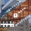 T-KISD関西拠点(梅田、江坂、神戸)一覧
