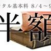 洋書レンタル、基本料1冊25円1泊〜