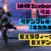 MHW アイスボーン 弓装備考察 テンプレ装備「ネカカネガ」 EXラヴィーナ EXテンタクル