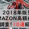 【2018年版】価格設定ミスか!?Amazon高額商品を調べたら驚きの結果が!