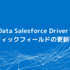 CData Salesforce Driver でポリモーフィックフィールドの更新を行う方法
