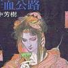 【ネタバレあり】アルスラーン戦記04巻『汗血公路』レビュー【小説/完結/田中芳樹】