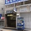大阪めぐり(204)