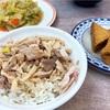 【台湾・台中】1杯約100円!美味しい火雞肉飯
