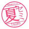 【変ゼミ:ロゴ作成】サンプル付