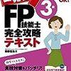 5/28 FP3級試験
