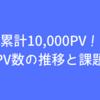 累計10,000PV達成!公開から2か月あまり、PV数の推移と課題
