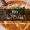 【銀座】酸味と辛みのベストバランス!注文後に削る麺が旨すぎる「西安料理 刀削麺園」【ラーメン】
