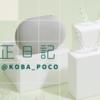 Beforedent #私の矯正日記【初回3Dスキャン編】