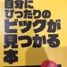 『自分にぴったりのピックが見つかる本!』編~スタッフ岩崎のちょっと気になる気まぐれminiブログ Vol.43