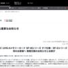 SONY SDXC UHS-Ⅱ TOUGH SF-Gシリーズの不具合