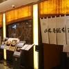 夏の名古屋旅行(5)味噌煮込みうどんとビアカフェ