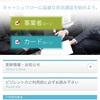 【金融】株式会社ビジレント