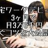 在宅ワークデビュー3ヶ月で月3万6千円!稼ぐコツを大公開