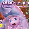 【ポケカ】ポケモンカードゲーム サン&ムーンに拡張パック『ミラクルツイン』が5月31日に発売!ミュウツー&ミュウGXが登場!
