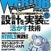 WEB+DB PRESS 55