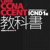 『徹底攻略 Cisco CCNA/CCENT教科書 [640-802J][640-822J]対応 ICND1編』『徹底攻略 Cisco CCNA 教科書[640-802J][640-816J]対応 ICND2編』が好評販売中です!