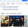 【映画】ロストイントランスレーション♪
