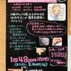 接骨院でのフェイシャル【3D顔筋リフティング】