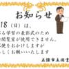 2月18日(日)は、3階の閲覧席は使用不可です。
