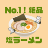 『翔鶴』のあっさり地鶏塩ラーメンが絶品【前橋】群馬大学目の前