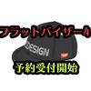 【パズデザイン】メーカーロゴが入ったシンプルデザインキャップ「フラットバイザー4」通販予約受付開始!