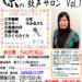 京の歌声サロンVol.1 開催します!!