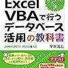 ExcelのVBAでデータベースに接続してみたので概要のメモ