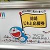 #畳資材展示会in横浜技能会館