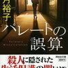 安定的面白さ、柚木裕子「パレートの誤算」。ケースワーカーは何故殺されたのか?生活保護の闇が炙り出される!