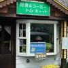 軽食&コーヒー トムキャット/北海道札幌市
