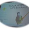 福島、札幌でも行います、ハズトレセミナーのチラシができました